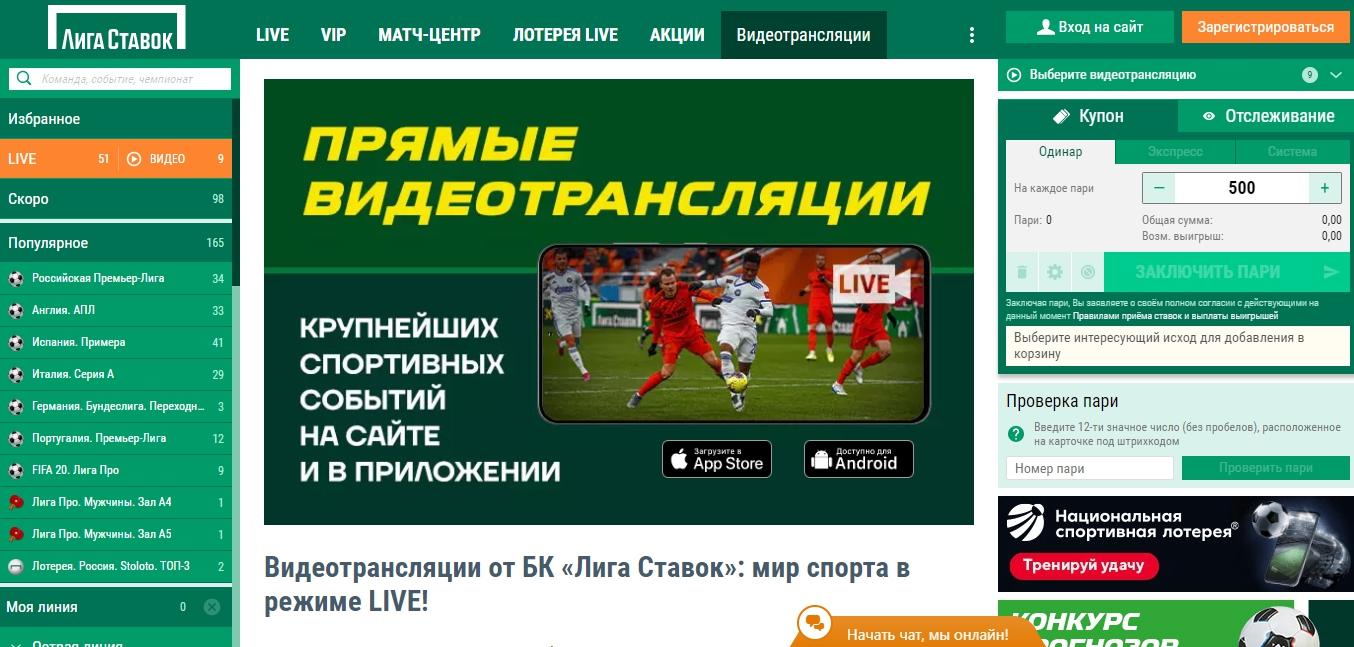 Лига Ставок сайт букмекера