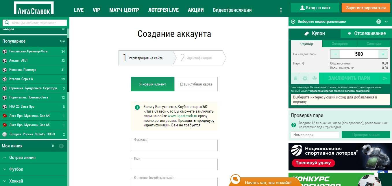 Регистрация бк Лига Ставок