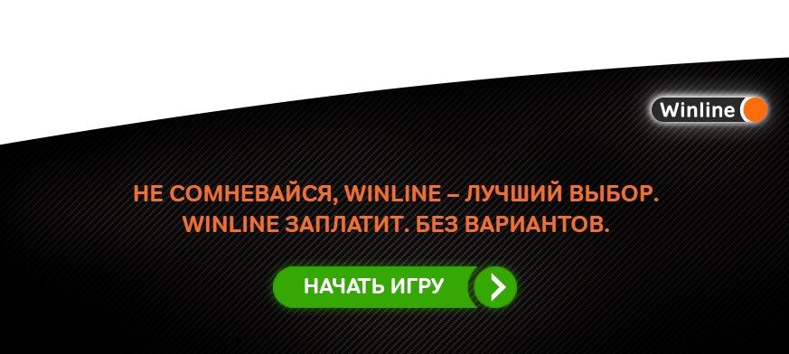 регистрация на портале Винлайн